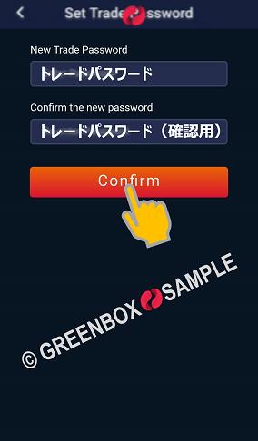 KEX App -トレードパスワード設定