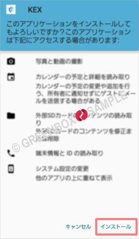 KEXアプリ-インストール方法-アンドロイド
