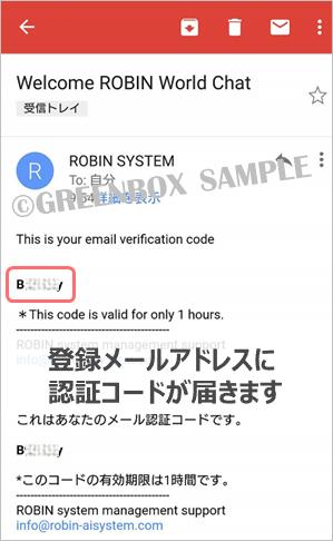 ROBIN登録方法