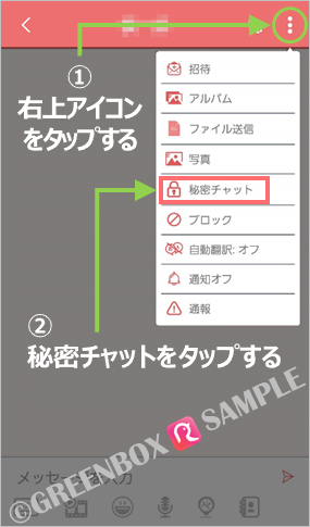 ROBIN/ロビン-秘密チャット操作方法