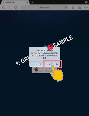 KEX iOSアプリ インストール方法