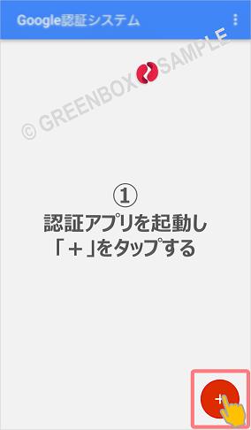 2段階認証アプリの使い方-GreenBox Wallet