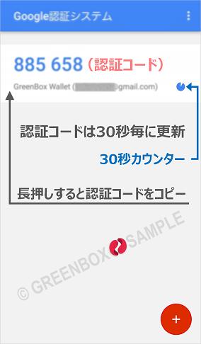 認証アプリの設定-GreenBox Wallet