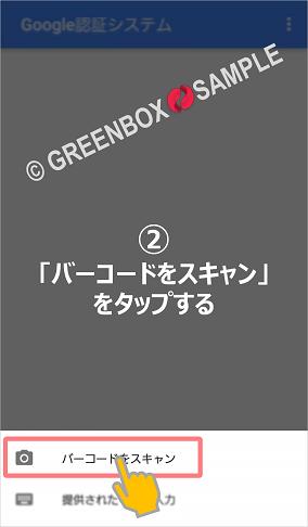 2段階認証の設定-GreenBox Wallet