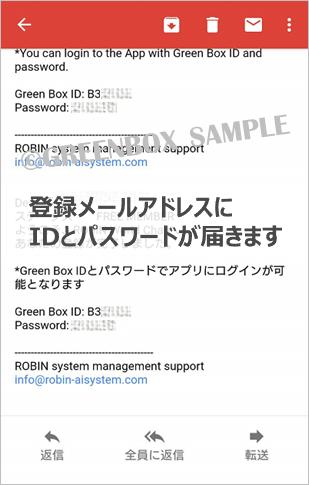 ROBIN SNS-無料登録方法