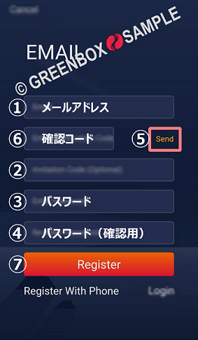 KEXアプリ-アカウント開設方法-アンドロイド