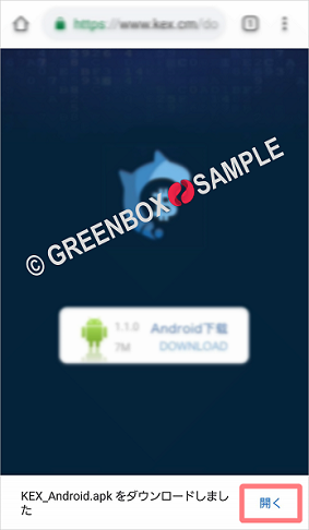 KEXアプリ-インストール方法-Android