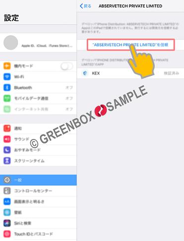 KEX取引所 アプリ設定方法 iOS