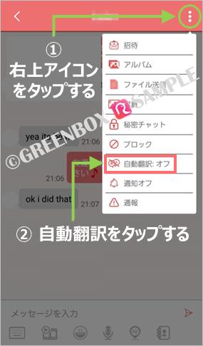 ROBINチャット - 翻訳言語の選択方法