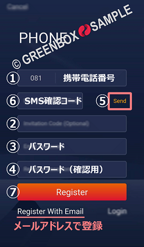KEXアプリ-アカウント開設方法-Android
