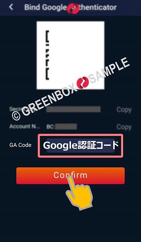 KEX App-二段階認証設定