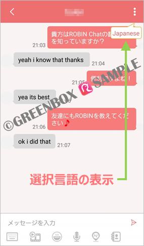ROBINアプリ-翻訳言語の選択方法/ロビンチャット
