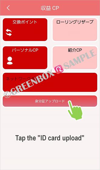 ROBIN Chat app - Upload identity card