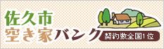 佐久市 空き家バンク 長野県 佐久市 あづま不動産