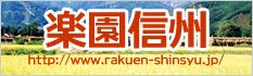 楽園信州 長野県 佐久市 あづま不動産