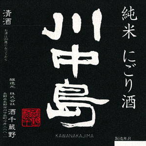 川中島・純米にごり酒(瓶火入れ)