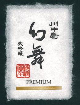 幻舞・大吟醸プレミアム(火入れ)