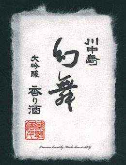 幻舞・大吟醸香り酒(火入れ)