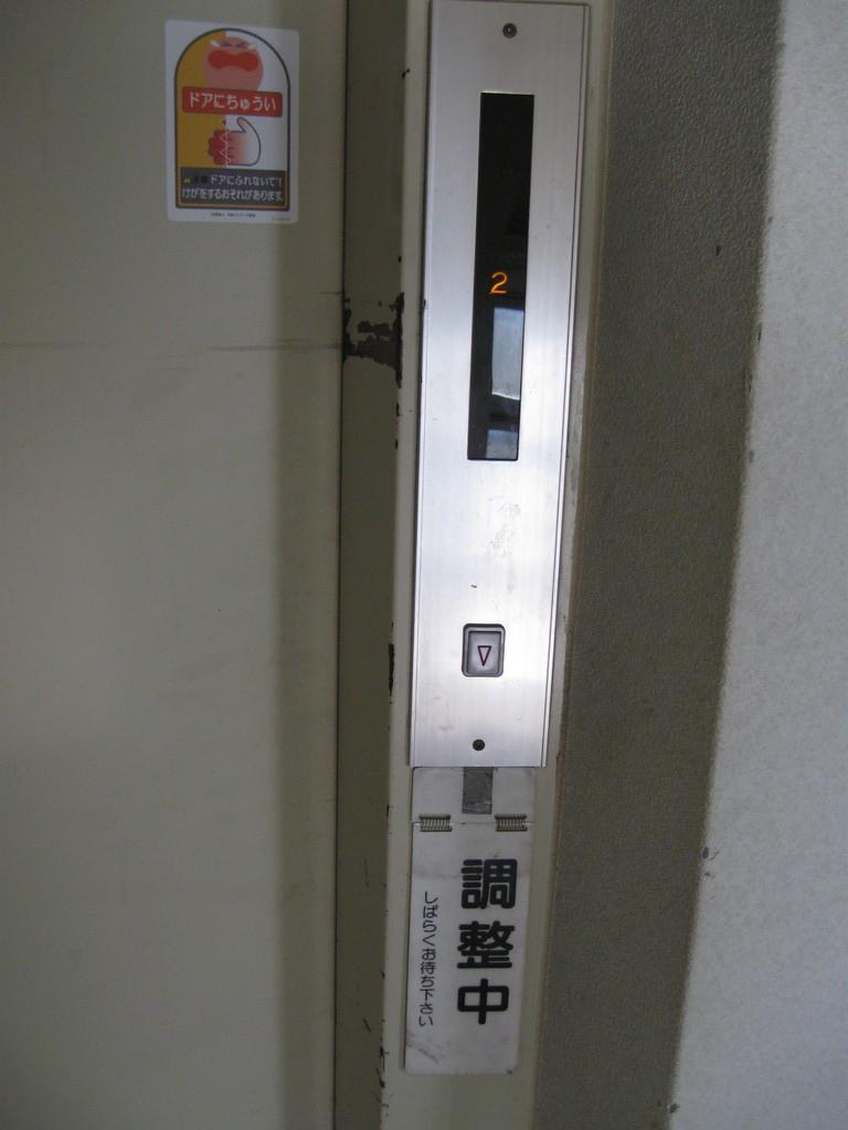 各階操作盤に点検中表示板を付ける
