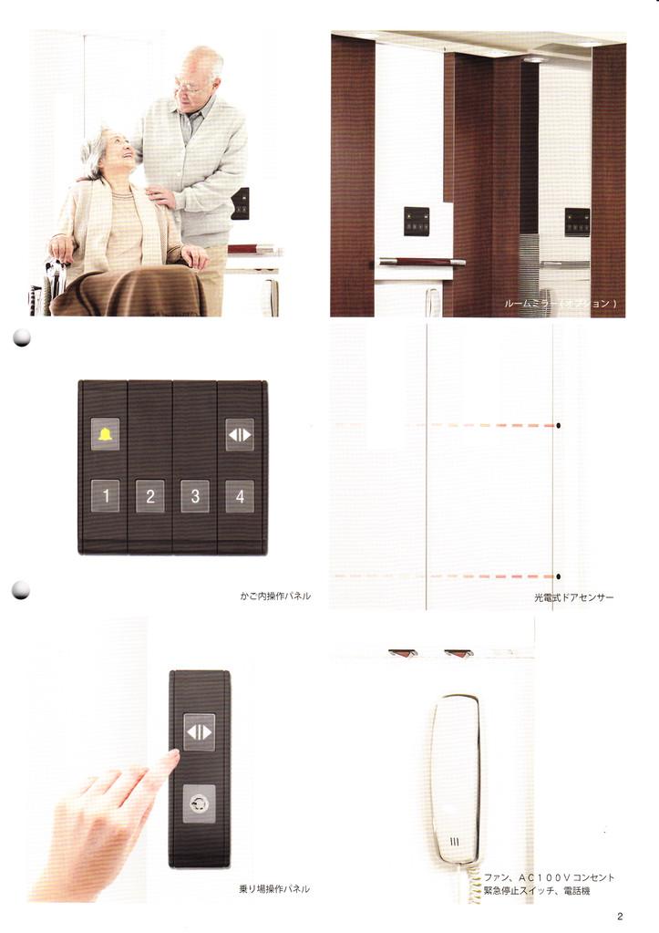 小規模施設に適した小型エレベーター