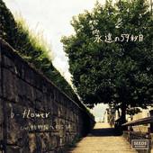 b-flower 永遠の59秒目
