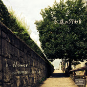 B-flower 'The Eternal 59th Second' single