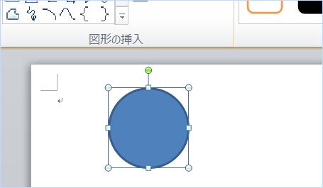 ワードで円を作成