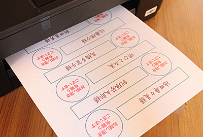アイロン転写シートに印刷