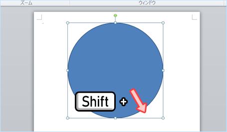 真円はshiftキーを押しながらドラッグ