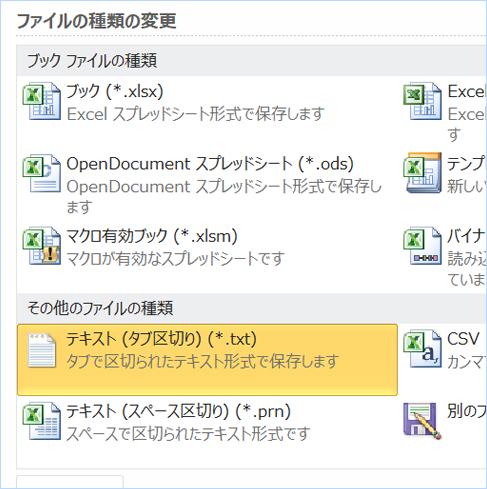 エクセルのデータをタブ区切り形式で保存