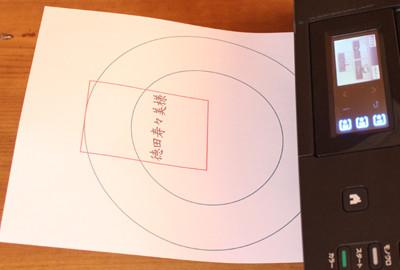 席札の原稿をA4コピー用紙に印刷