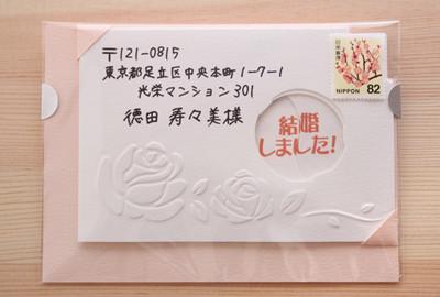 席札の送料は82円