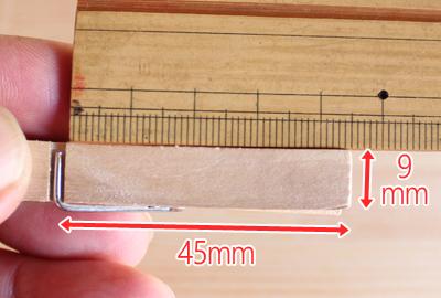 ピンチの寸法を測る