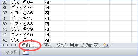 エクセルで名前入力というシートを表示