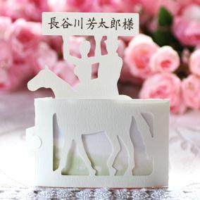 白馬の王子様デザインの席札