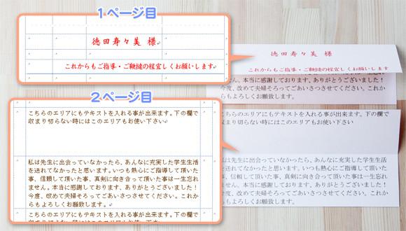 両面印刷テンプレートのページ説明