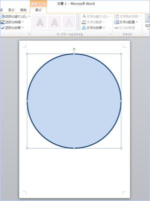 ワード文書に円を配置