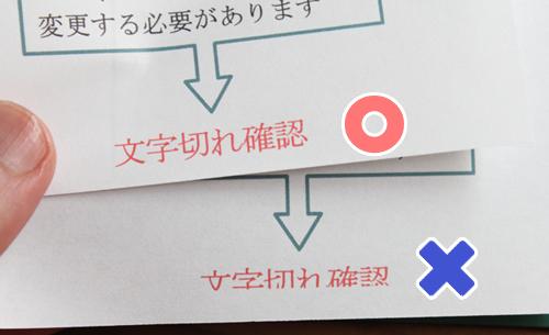 席札購入の前にプレ印刷でテンプレートチェック