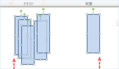 左右に整列の基準点を説明