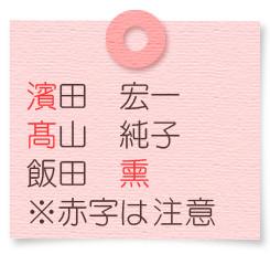 文字色で席札やギフトの旧漢字を知らせる例