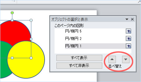オブジェクトの選択と表示ダイアログボックス内の並べ替えボタン