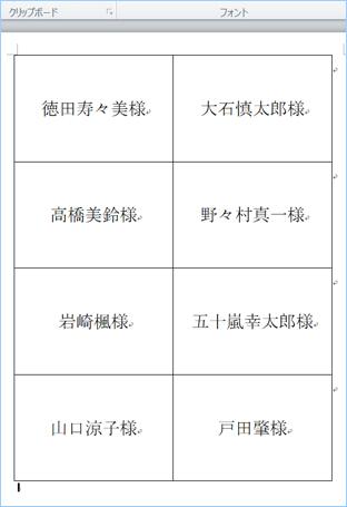 表の完成図