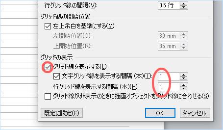 文字グリッドを表示する間隔という項目にチェックを入れます