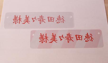 プラバン席札の印刷例