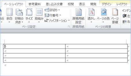 挿入した表の初期状態
