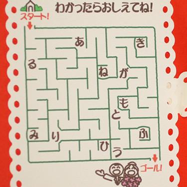 子供用席札のゲーム部分