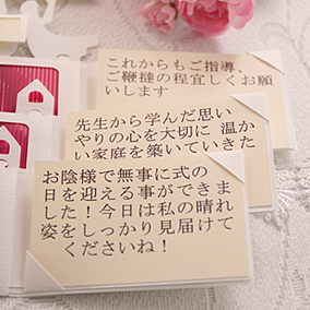 席札のメッセージ例