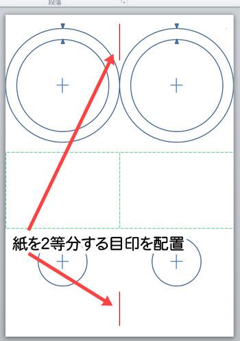 席札用原稿の完成図
