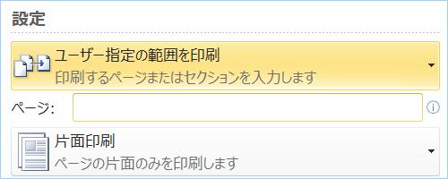 ユーザー指定の範囲を印刷を選択