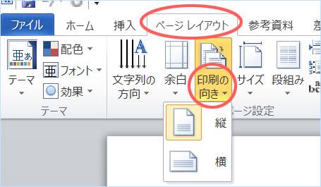 印刷の向きで縦長と横長を選択